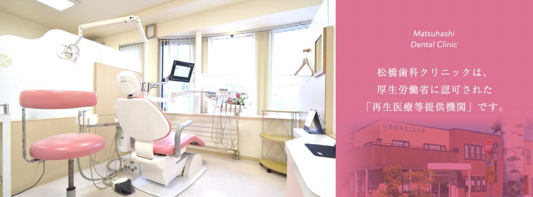 松橋歯科クリニックは、厚生労働省に認可された「再生医療等提供機関」です。